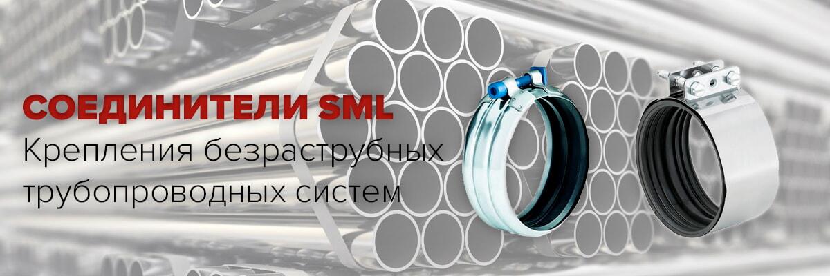 Соединители SML