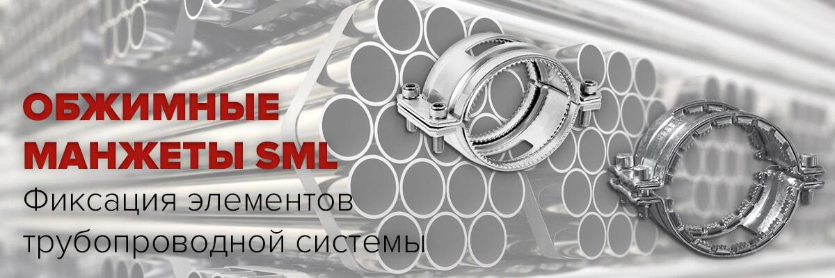 Обжимные манжеты SML